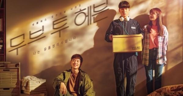Mengambil Nilai Dan Pelajaran Dari Berbagai Film Dan Drama Series